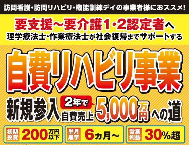 【現場視察】自費リハビリ事業