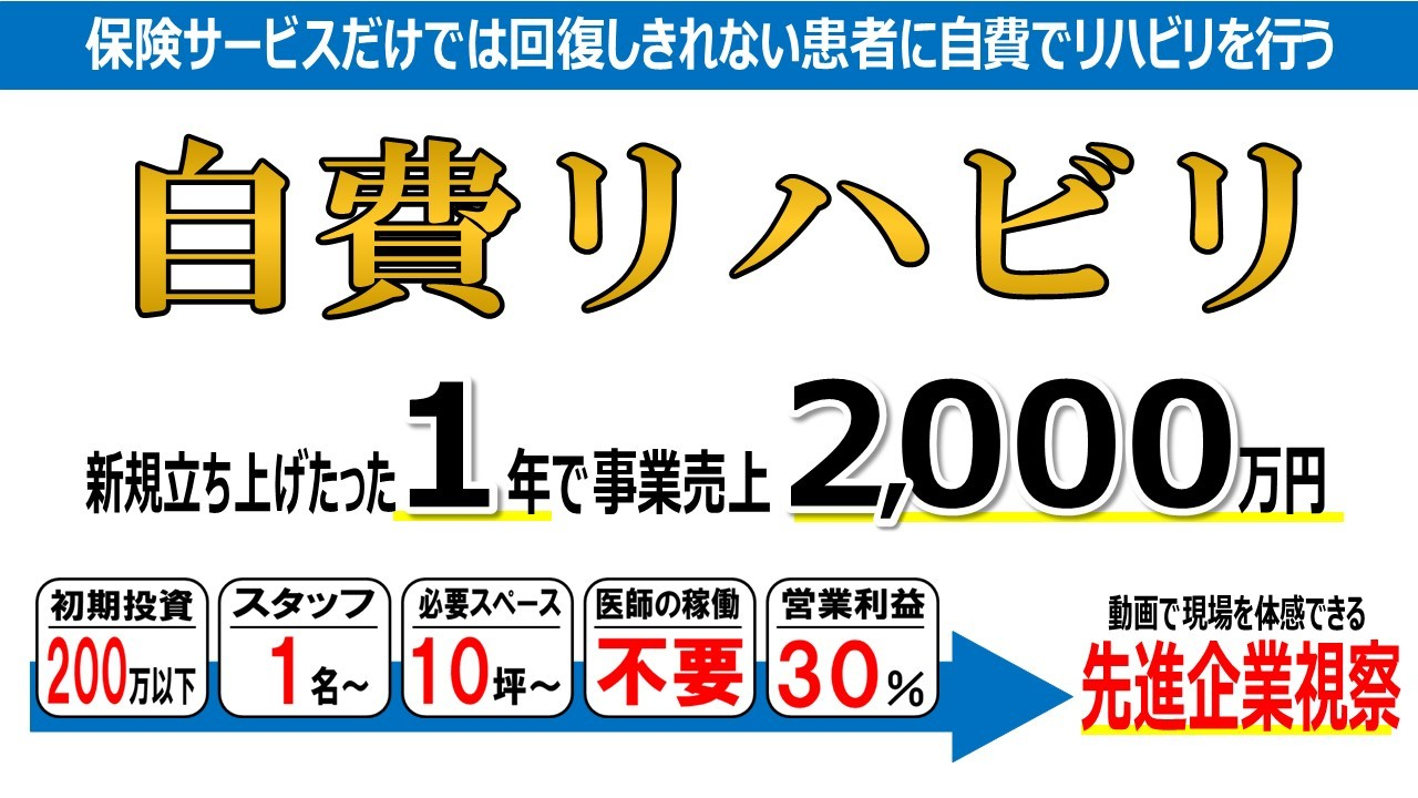 【webセミナー】医療向け自費リハビリ新規参入セミナー