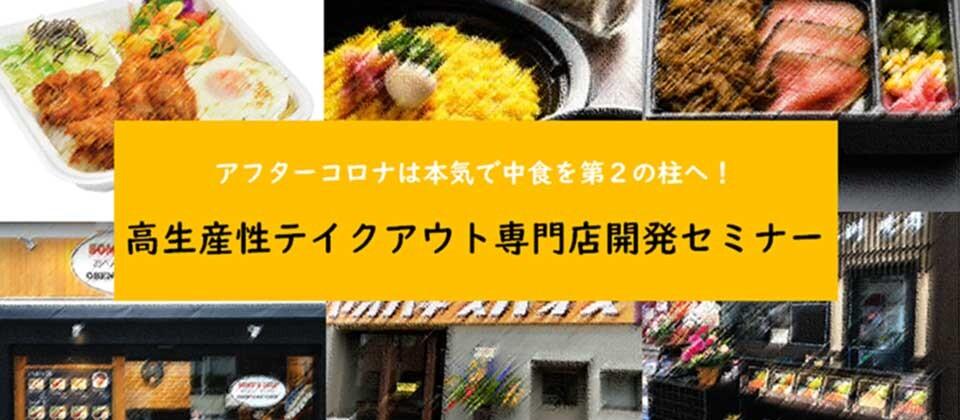 【webセミナー】飲食店向け