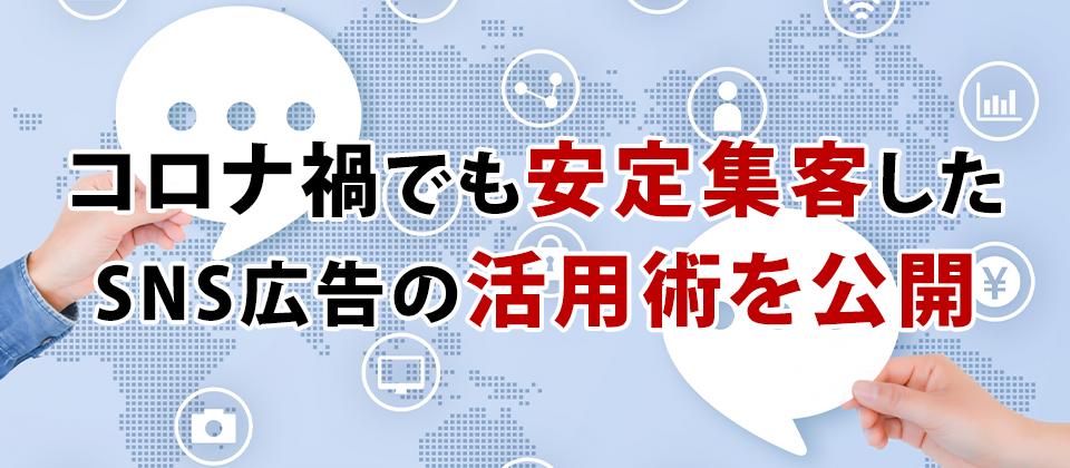 【webセミナー】コロナ禍でも安定集客SNS広告活用術