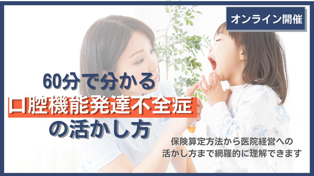 【webセミナー】60分で分かる口腔機能発達不全症の活かし方