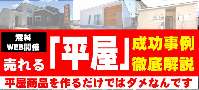 平屋住宅ビジネス研究会説明会