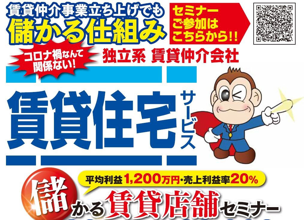 【webセミナー】賃貸仲介生産性UPセミナー