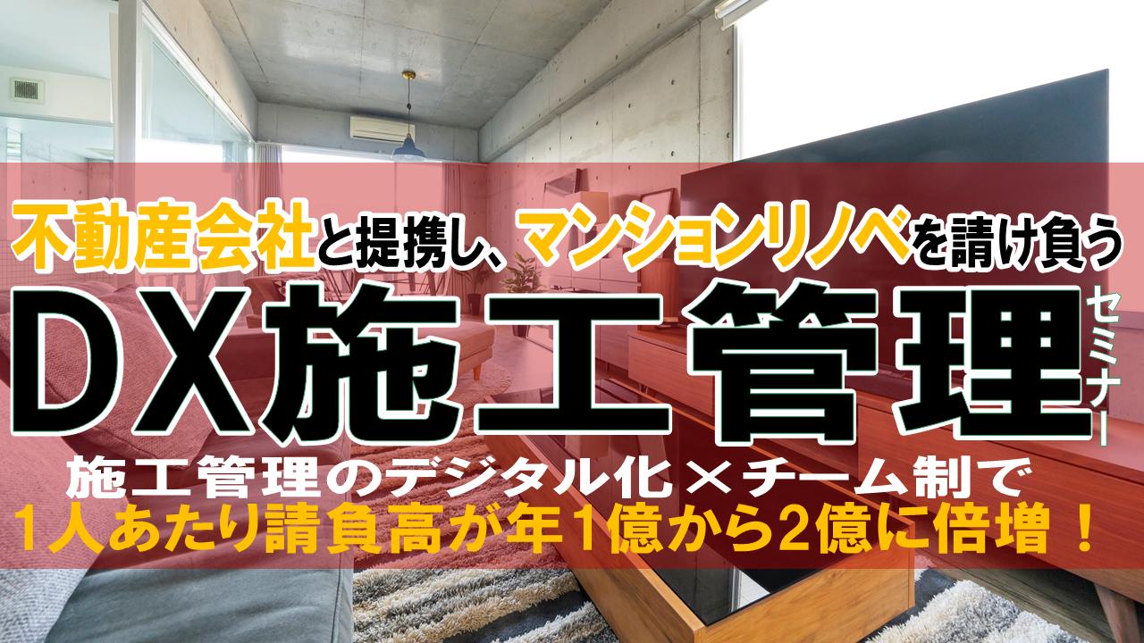 【webセミナー】高収益マンションリノベ請負専門業態セミナー