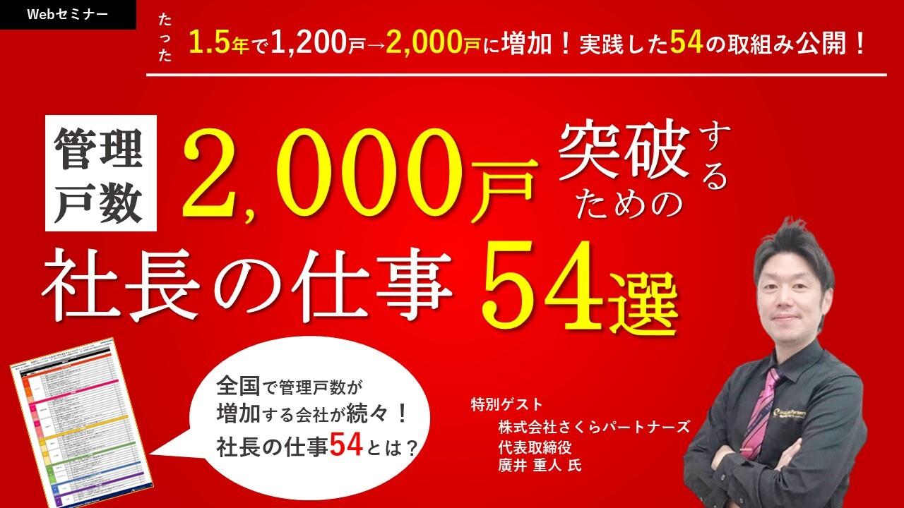 【webセミナー】管理1000戸突破に必要な組織作りセミナー
