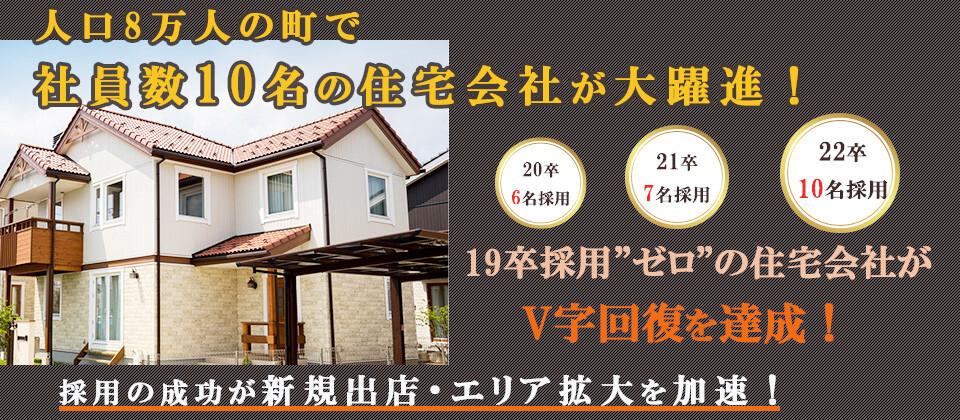 住宅不動産業界向け新卒採用セミナー