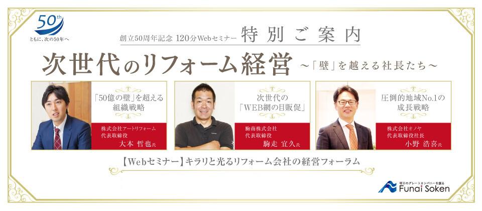 【webセミナー】きらりと光るリフォーム会社の経営フォーラム