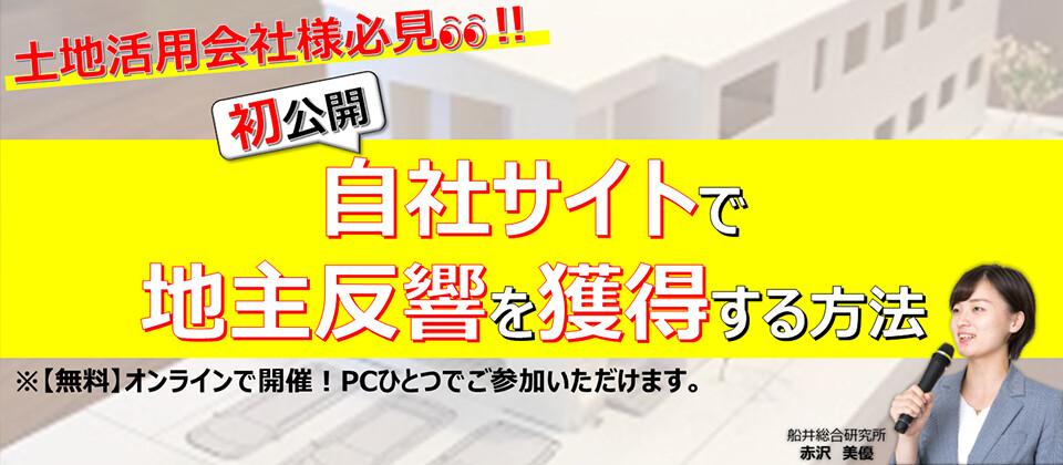 【webセミナー】地主のWeb集客事例大公開セミナー