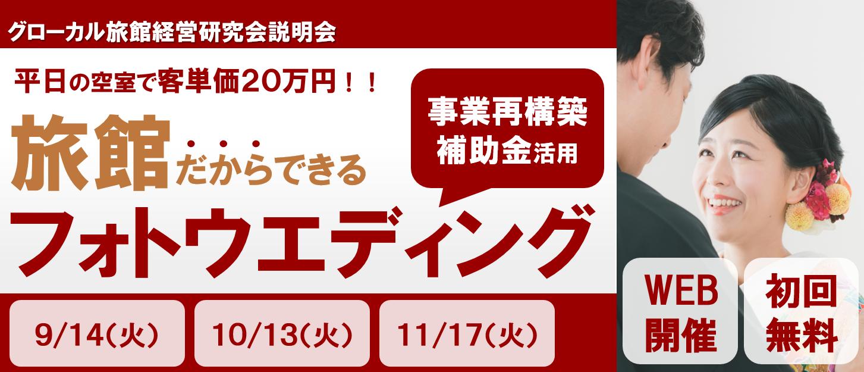 グローカル旅館経営研究会説明会