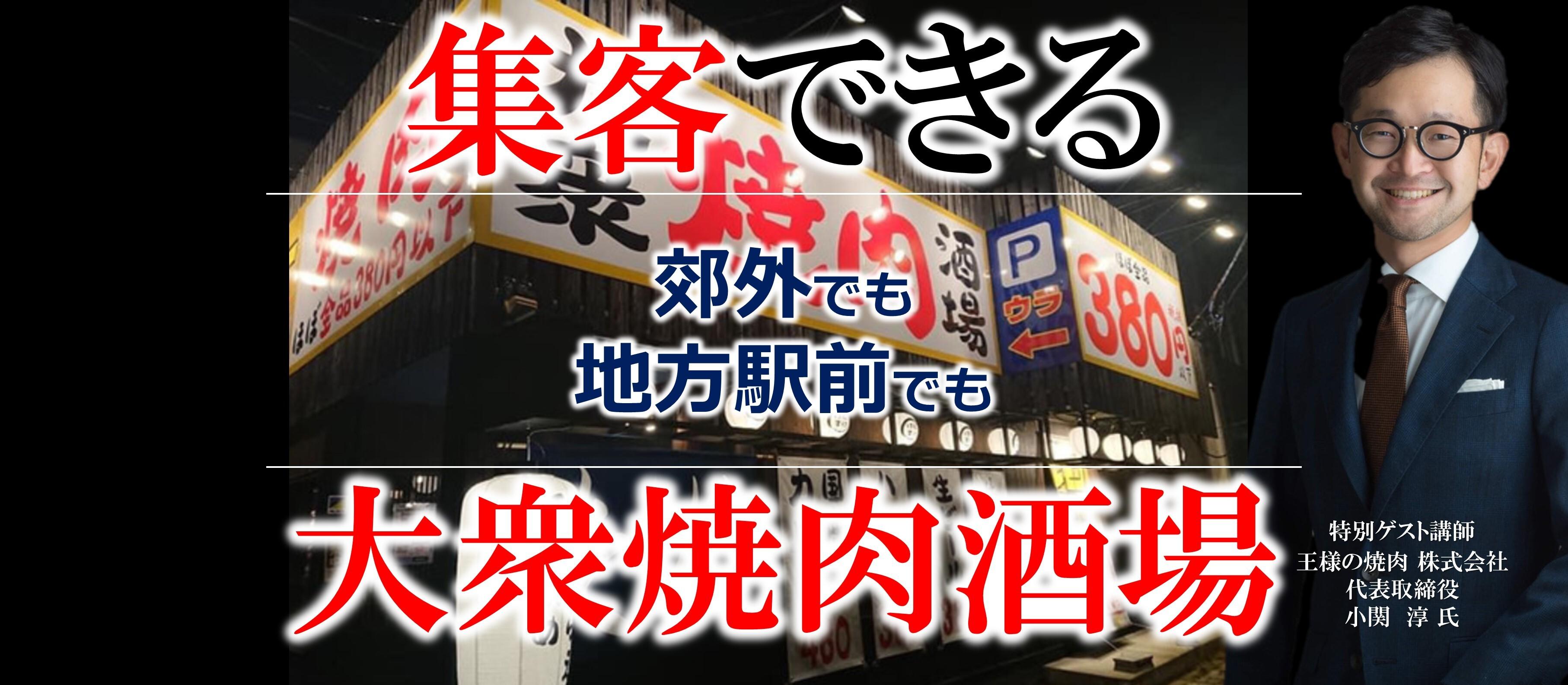 【webセミナー】郊外でも地方駅前でも集客できる大衆焼肉酒場