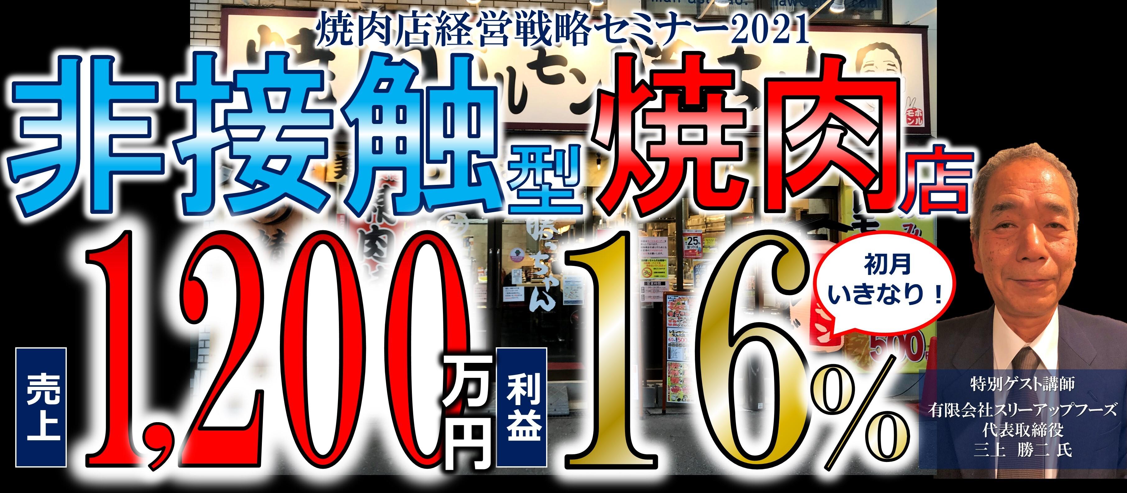 【webセミナー】焼肉店経営戦略セミナー2021
