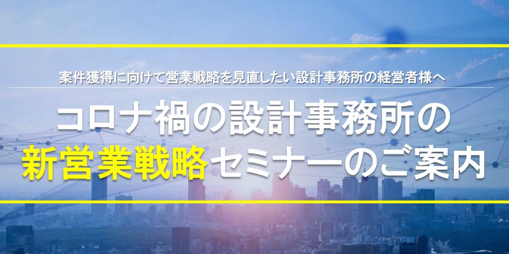 """コロナ禍の設計事務所の""""新""""営業戦略"""