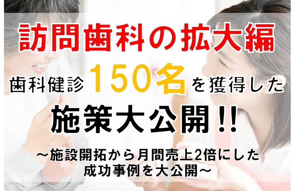 訪問歯科の拡大編・歯科健診150名を獲得した施策大公開!