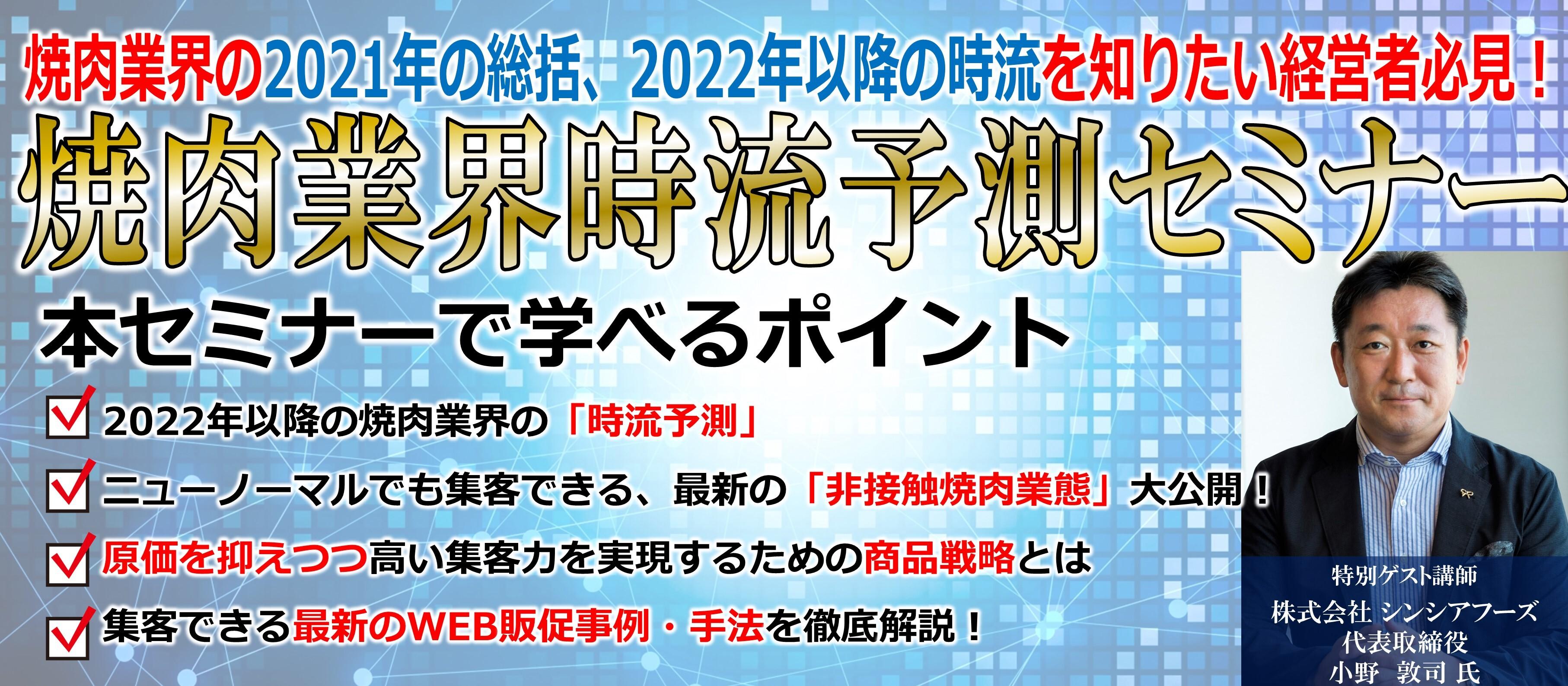 【2022年向け】焼肉業界時流予測セミナー