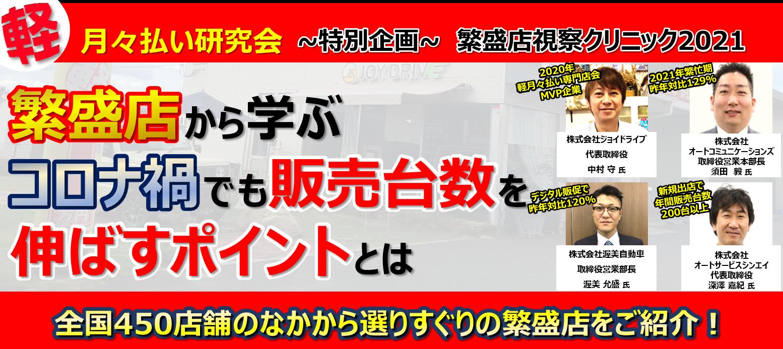 軽月々払い専門店会繁盛店視察クリニック2021