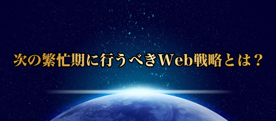 【webセミナー】県下1番店の賃貸仲介ノウハウ大公開セミナー