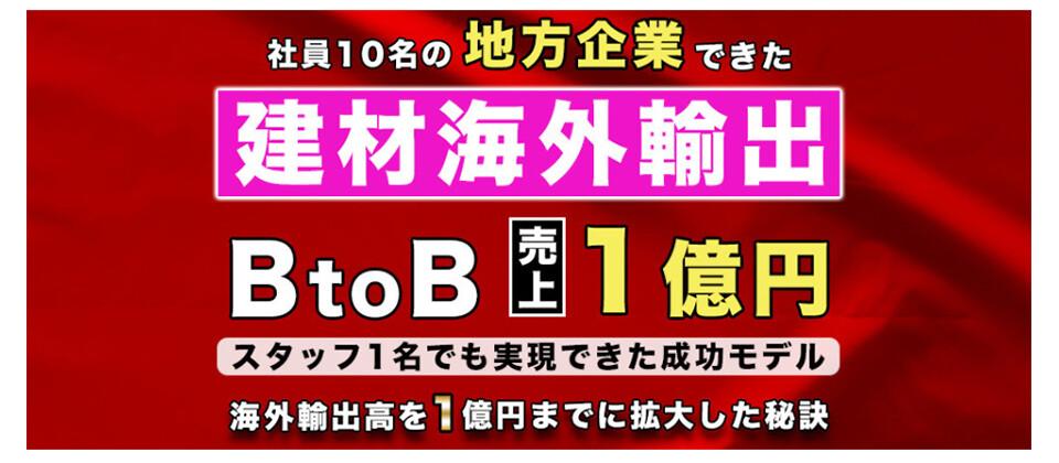 【webセミナー】IT建材海外BtoBセミナー