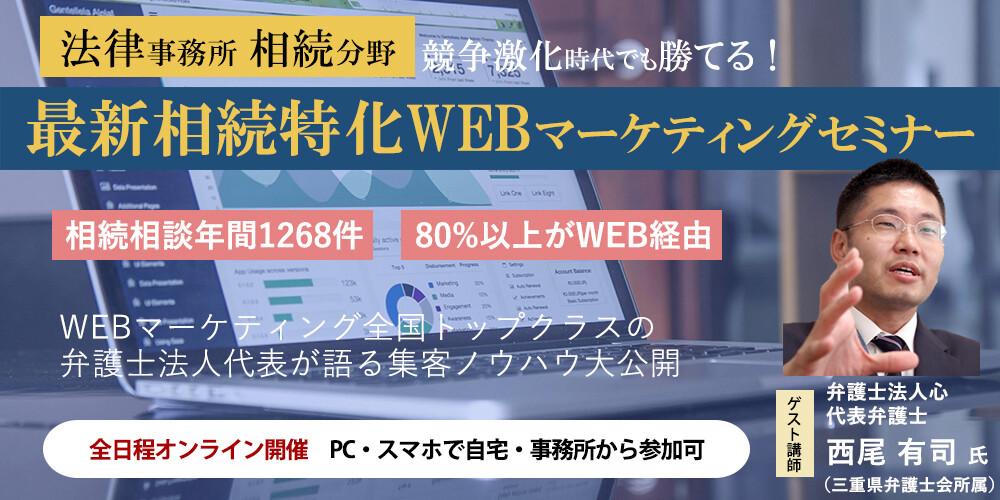弁護士相続最新WEBマーケティングセミナー
