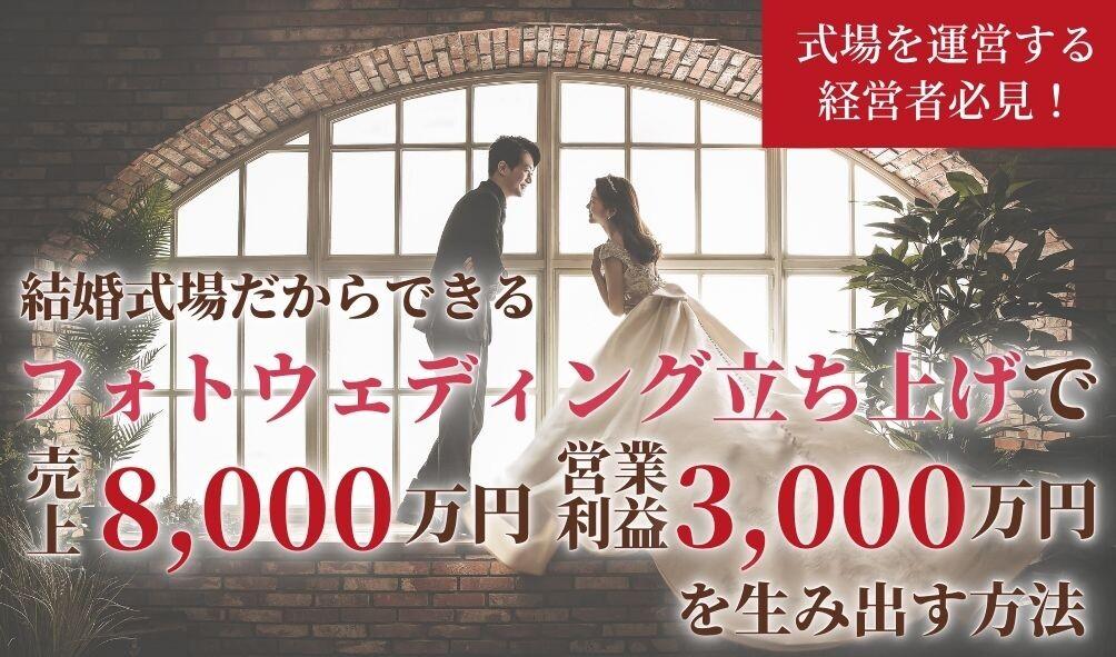 ブライダル経営フォーラム~フォトウェディング立上編~
