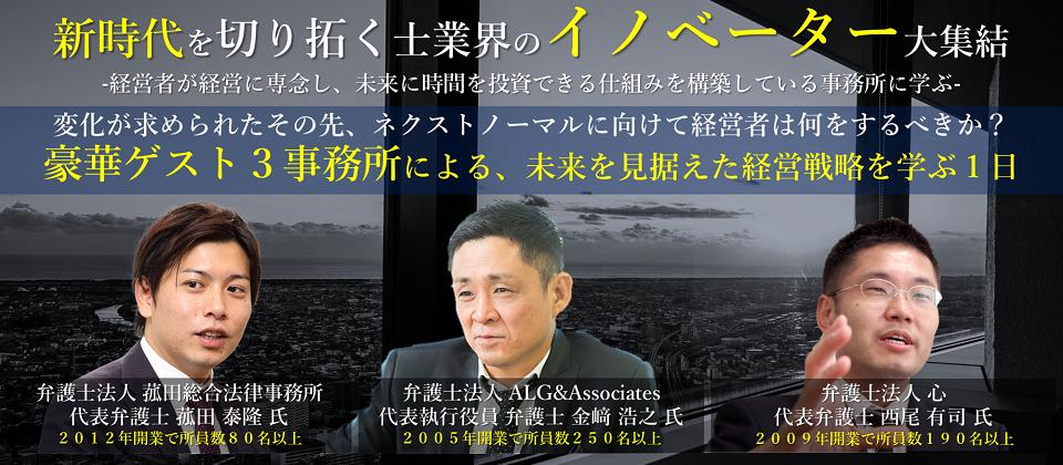 【追加開催決定】士業事務所合同視察クリニック2021