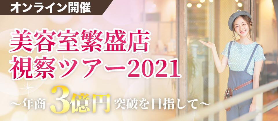 美容室繁盛店視察ツアー2021