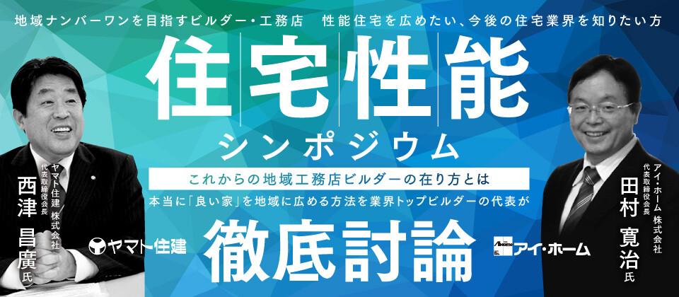 【工務店ビルダー向け】住宅性能シンポジウム