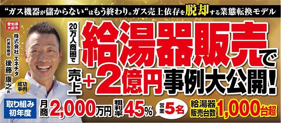 【webセミナー】給湯器専門店ビジネスモデルセミナー