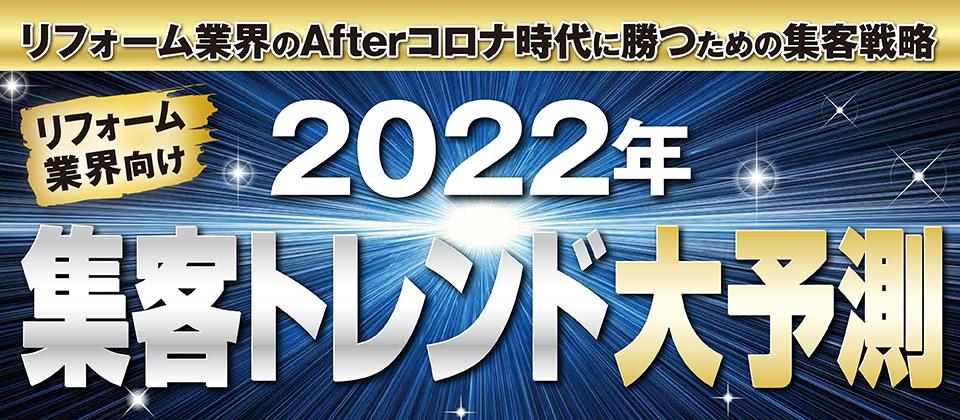【webセミナー】リフォーム業界2022年集客トレンド予測