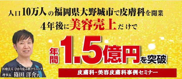 開業から4年で美容年間売上1.5億円を突破した皮膚科セミナー