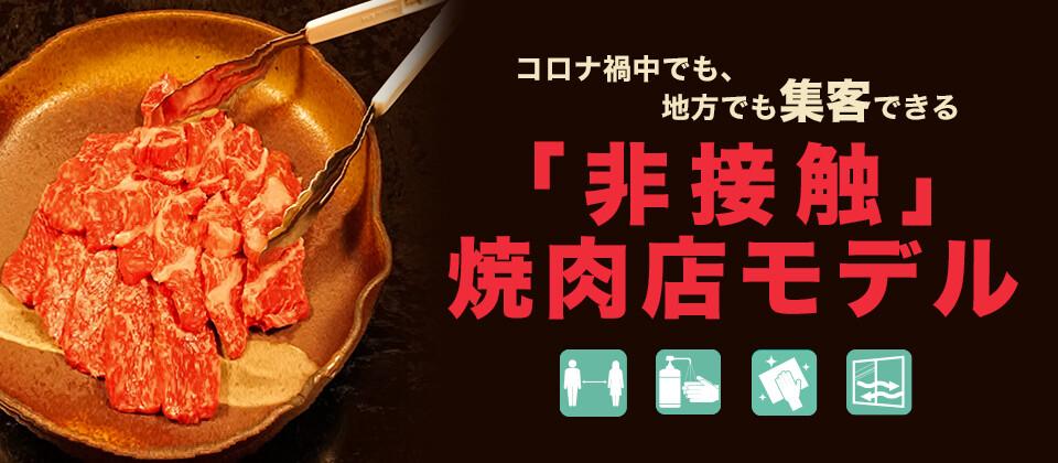 【webセミナー】コロナ禍でも元気な焼肉業態開発成功セミナー