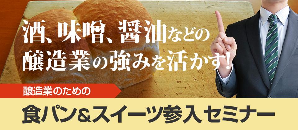 醸造業のための食パン&スイーツ参入セミナー