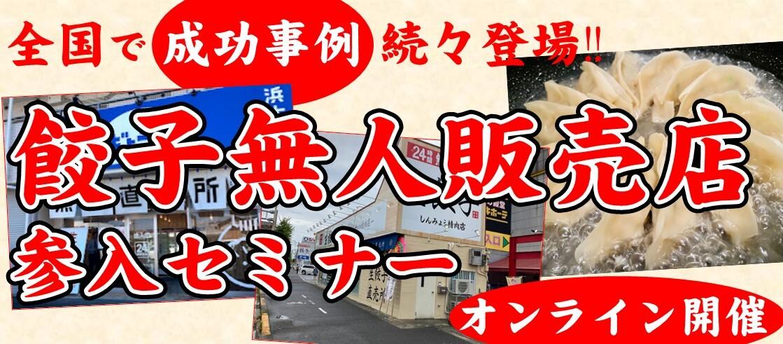 「餃子無人販売店」ビジネス参入セミナー