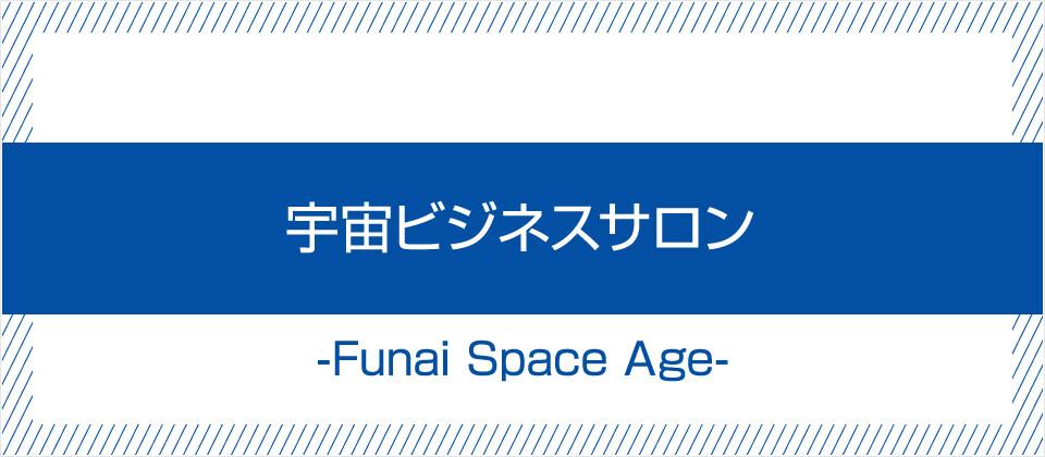 宇宙ビジネスサロン-Funai