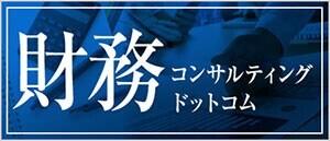 財務コンサルティング|船井総合研究所(船井総研)