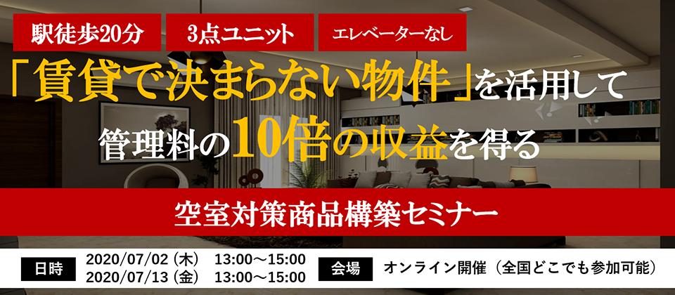 【webセミナー】空室対策商品構築セミナー(外国人)