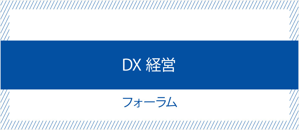 DX経営フォーラム