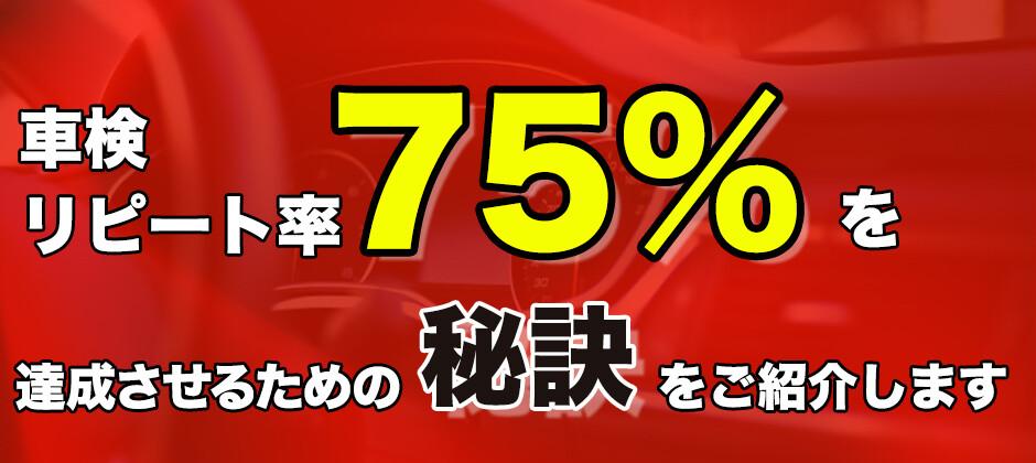 【webセミナー】車検リピート率75%セミナー