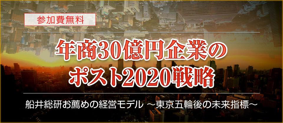 年商30億円企業のポスト2020戦略