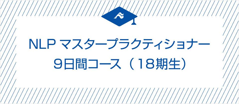 NLPマスタープラクティショナー9日間コース(18期生)