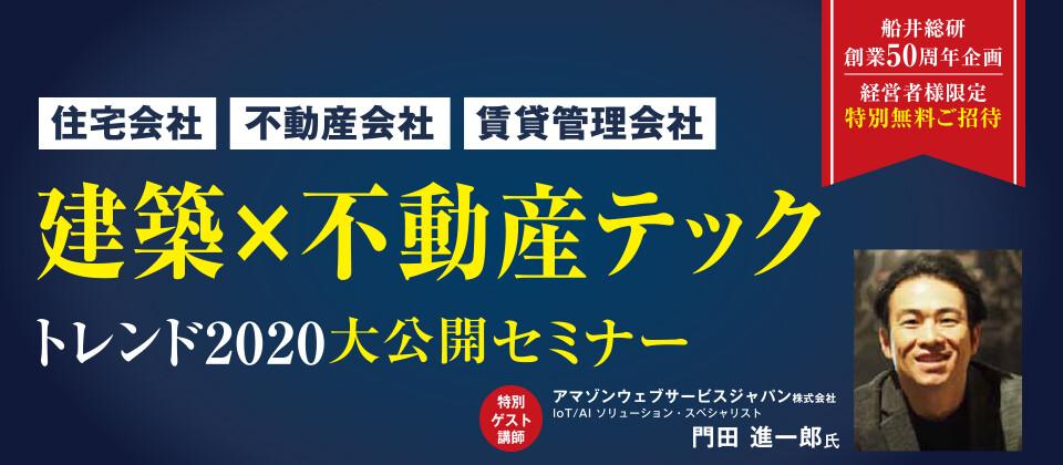 【50周年感謝セミナー】建築×不動産テックトレンド2020