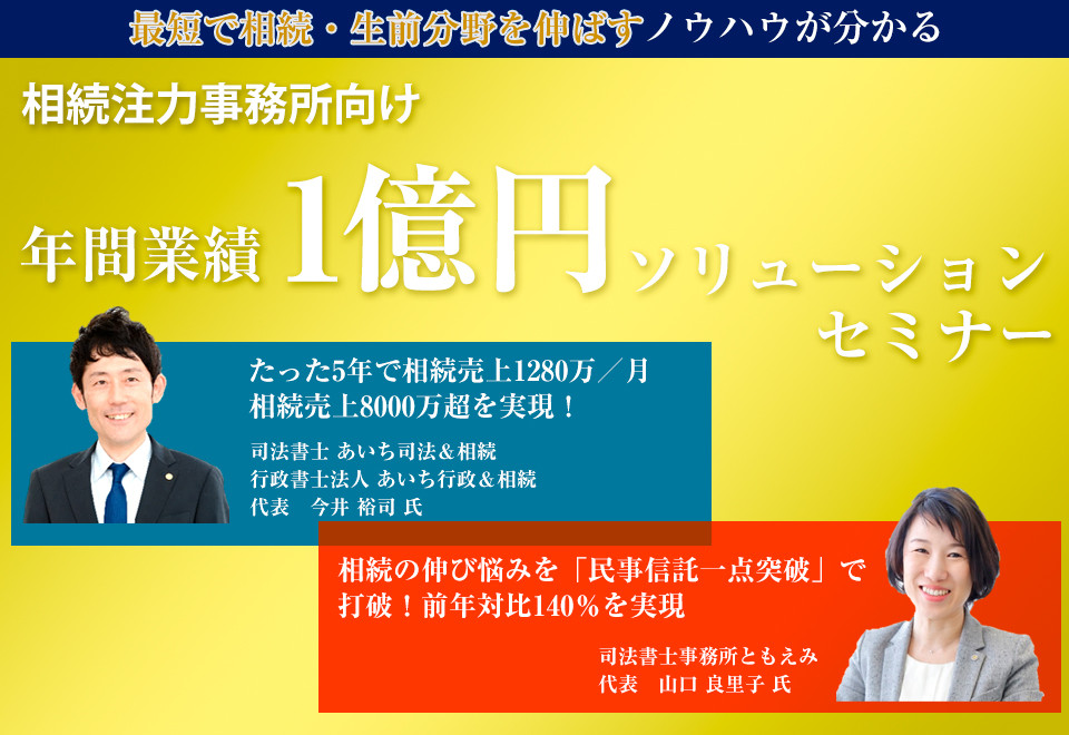 【webセミナー】相続分野業績1億円ソリューションセミナー