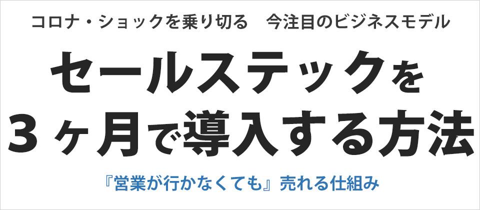 【webセミナー】営業が行かなくても売れる仕組セミナー商社編