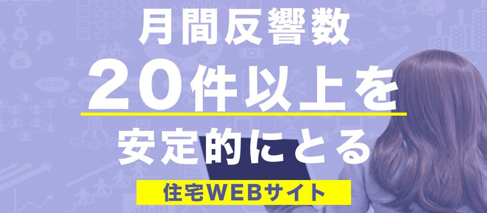 【webセミナー】月反響20件以上の住宅WEB構築セミナー