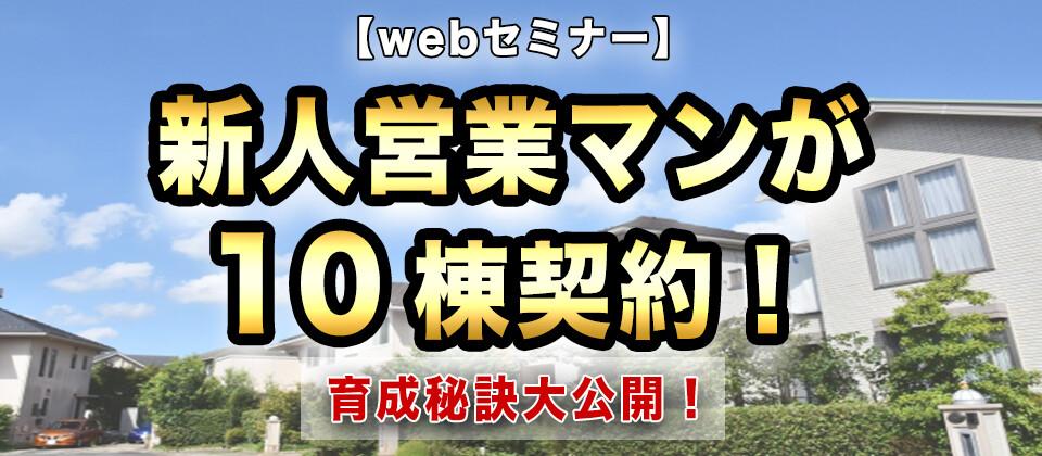【webセミナー】新人営業マンが10棟契約!育成秘訣大公開!