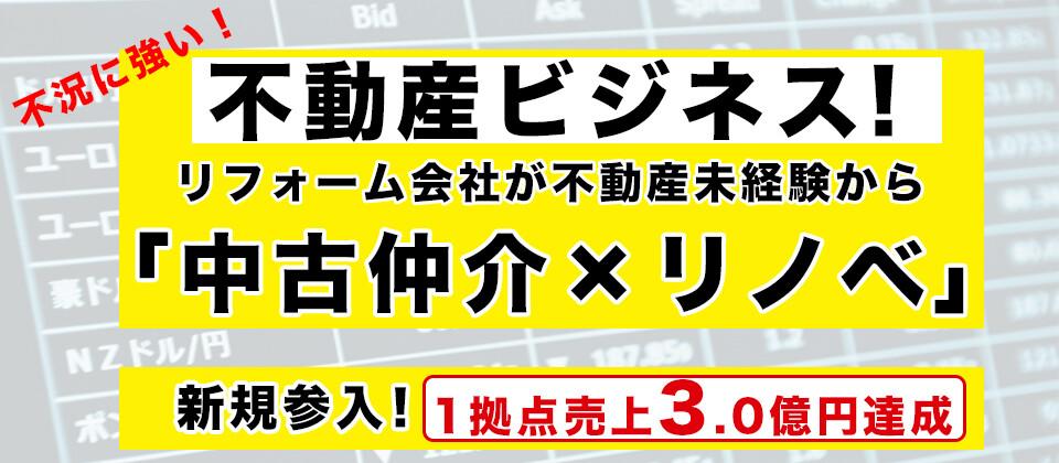 【webセミナー】中古仲介+リノベビジネス新規立上げセミナー