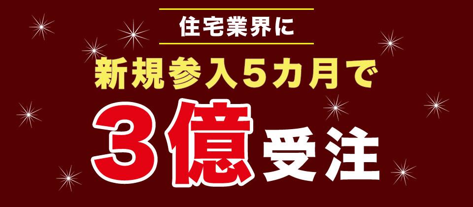 【webセミナー】注文住宅事業3億円受注セミナー