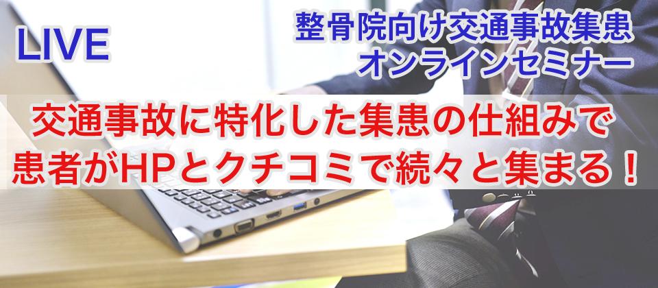 【webセミナー】整骨院向け