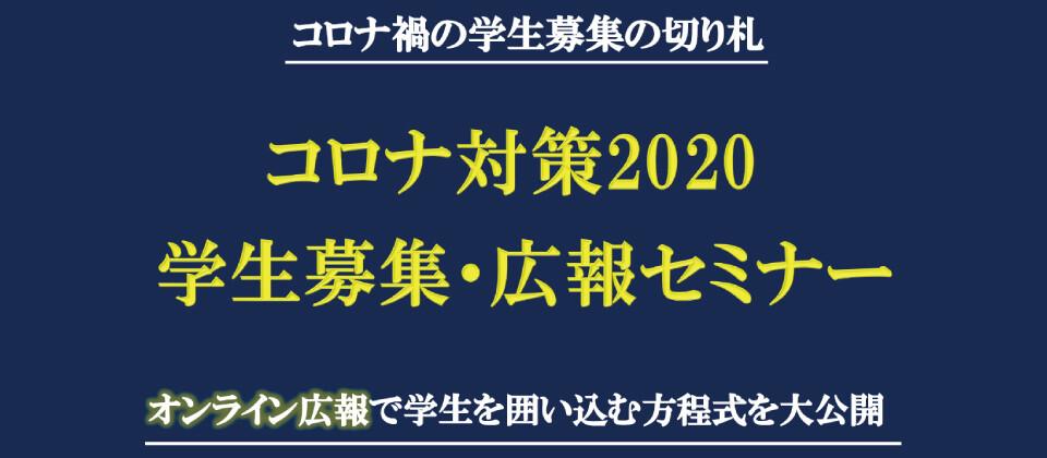 【webセミナー】コロナ対策2020学生募集・広報セミナー