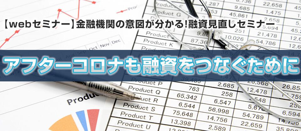 【webセミナー】金融機関の意図が分かる!融資見直しセミナー