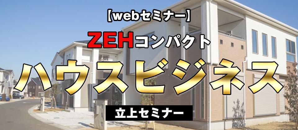 【webセミナー】ZEHコンパクトハウスビジネス立上セミナー